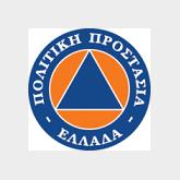 Γενική Γραμματεία Πολιτικής Προστασίας-Οδηγίες Προστασίας