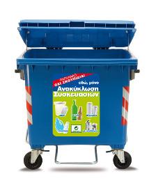 Ανακύκλωση Συσκευασιών
